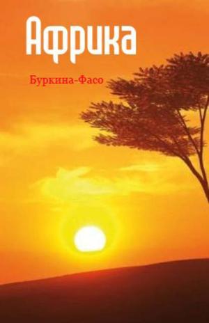 Мельников И. Западная Африка: Буркина-Фасо