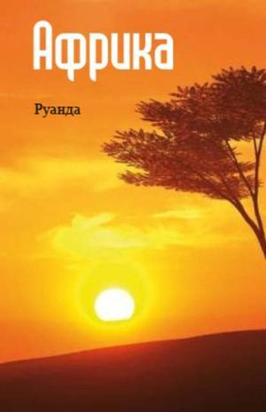Мельников И. Восточная Африка: Руанда