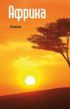 Мельников И. Восточная Африка: Кения