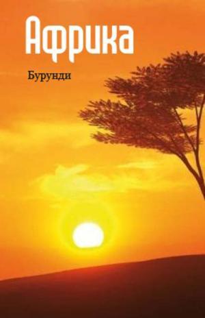 Мельников И. Восточная Африка: Бурунди