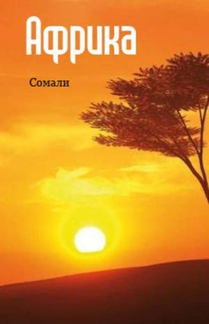 Мельников И. Восточная Африка: Сомали