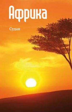Мельников И. Северная Африка: Судан