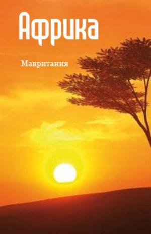 Мельников И. Северная Африка: Мавритания