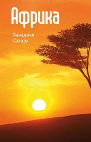 Мельников И. Северная Африка: Западная Сахара