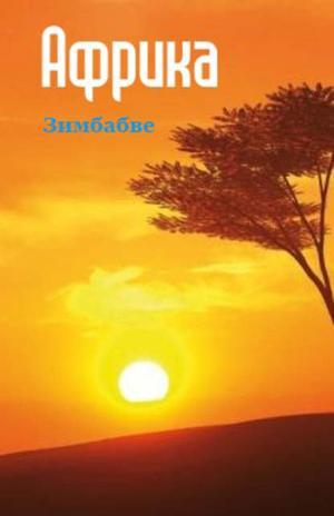Мельников И. Южная Африка: Зимбабве