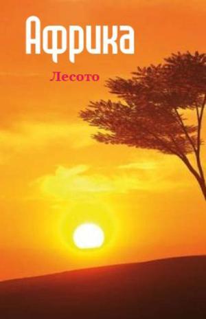 Мельников И. Южная Африка: Лесото