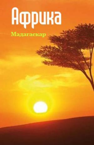 Мельников И. Республика Мадагаскар