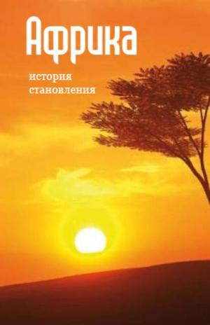 Мельников И. Африка: история становления