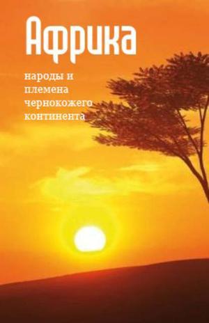 Мельников И. Народы и племена «чернокожего» континента
