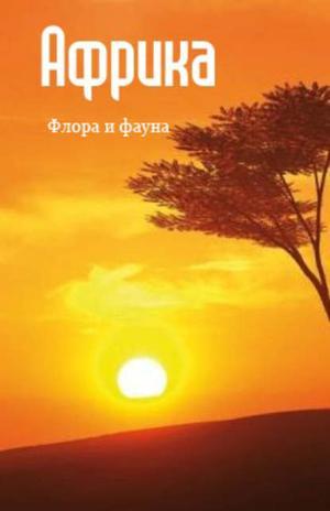 Мельников И. Африка: флора и фауна