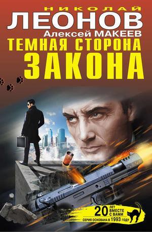 ЛЕОНОВ Н., МАКЕЕВ А. Темная сторона закона (сборник)
