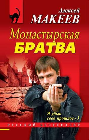 МАКЕЕВ А. Монастырская братва