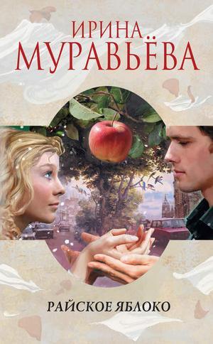 МУРАВЬЕВА И. Райское яблоко
