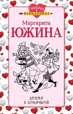 ЮЖИНА М. Драма с собачкой