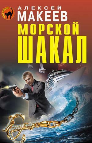 МАКЕЕВ А. Морской шакал