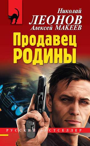ЛЕОНОВ Н., МАКЕЕВ А. Продавец родины