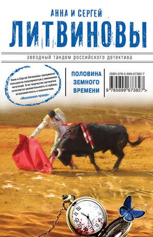 Литвиновы А. Половина земного пути (сборник)