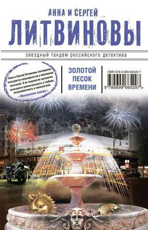 Литвиновы А. Золотой песок времени (сборник)
