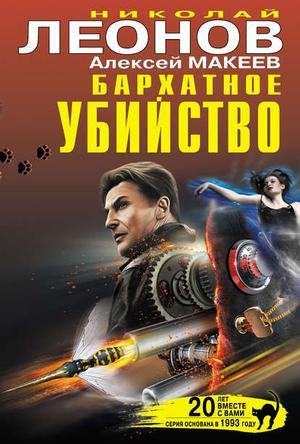 ЛЕОНОВ Н., МАКЕЕВ А. Бархатное убийство (сборник)