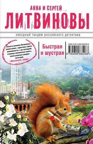 Литвиновы А. Быстрая и шустрая