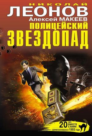 ЛЕОНОВ Н., МАКЕЕВ А. Полицейский звездопад (сборник)