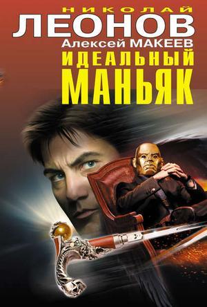 ЛЕОНОВ Н., МАКЕЕВ А. Идеальный маньяк (сборник)