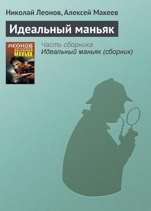 ЛЕОНОВ Н., МАКЕЕВ А. Идеальный маньяк