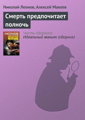 ЛЕОНОВ Н., МАКЕЕВ А. Смерть предпочитает полночь