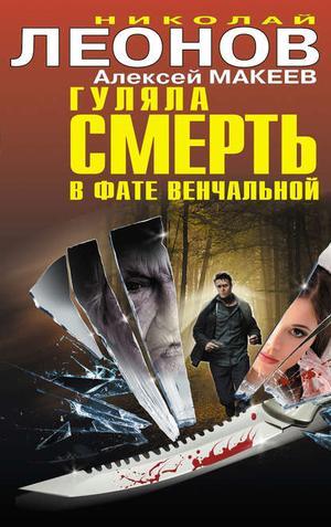 ЛЕОНОВ Н., МАКЕЕВ А. Гуляла смерть в фате венчальной (сборник)