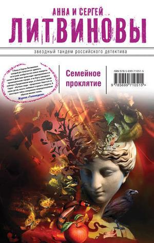 Литвиновы А. Семейное проклятие
