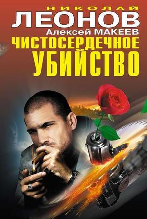 ЛЕОНОВ Н., МАКЕЕВ А. Чистосердечное убийство (сборник)