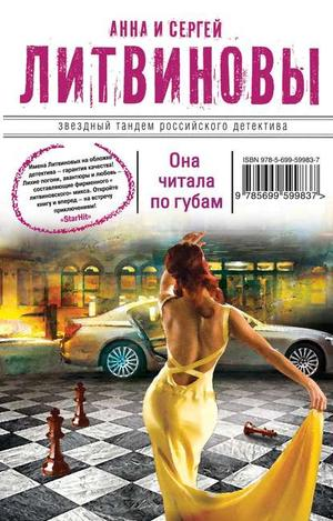 Литвиновы А. Она читала по губам