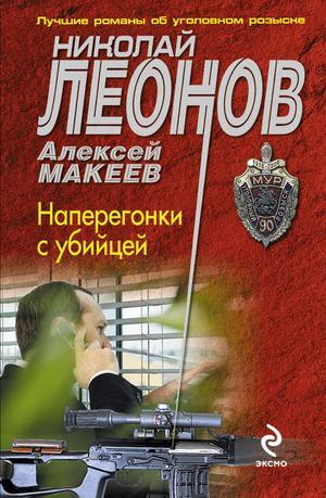 ЛЕОНОВ Н., МАКЕЕВ А. Наперегонки с убийцей