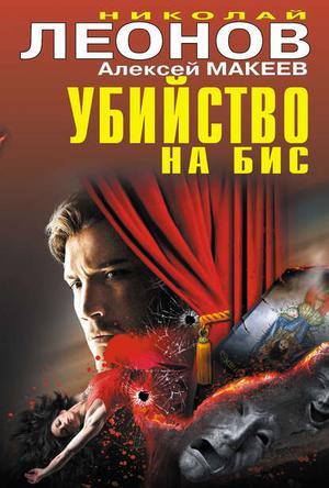 ЛЕОНОВ Н., МАКЕЕВ А. Убийство на бис (сборник)
