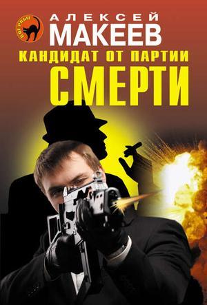 МАКЕЕВ А. Кандидат от партии смерти