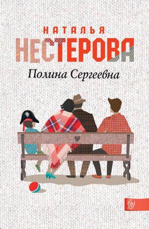 Нестерова Н. Полина Сергеевна