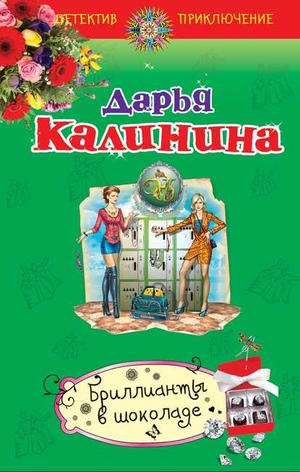 КАЛИНИНА Д. Бриллианты в шоколаде