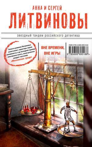Литвиновы А. Вне времени, вне игры