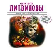 Литвиновы А. АУДИОКНИГА MP3. Семейное проклятие