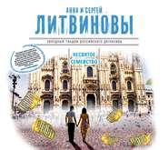 Литвиновы А. АУДИОКНИГА MP3. Несвятое семейство