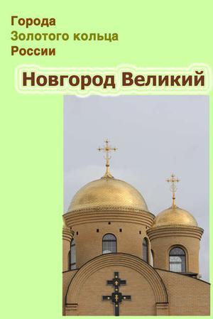Мельников И., Ханников А. Новгород Великий