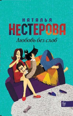 Нестерова Н. Любовь без слов (сборник)