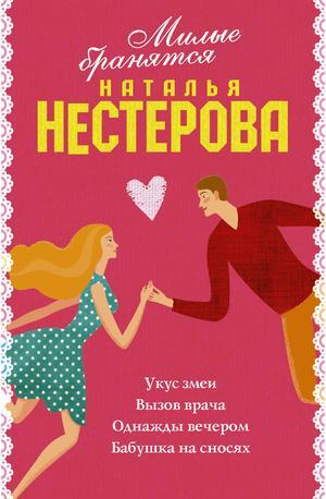 Нестерова Н. Милые бранятся (комплект из 4 книг)