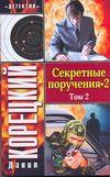 КОРЕЦКИЙ Д. Секретные поручения - 2. В 2-х томах. Т. 2
