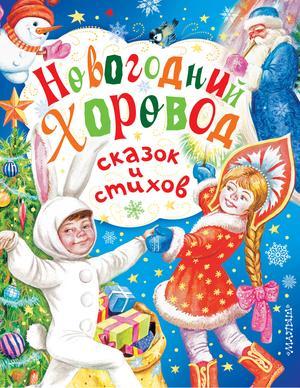 МИХАЛКОВ С., СУТЕЕВ В., ЧУКОВСКИЙ К. Новогодний хоровод сказок и стихов