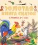 СУТЕЕВ В. Золотая книга сказок в рисунках В. Сутеева