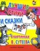 СУТЕЕВ В. Лучшие стихи и сказки в картинках В. Сутеева