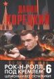 КОРЕЦКИЙ Д. Рок-н-ролл под Кремлем. Книга 6. Шпионы и все остальные.. ( Pocket book )