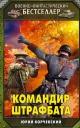 КОРЧЕВСКИЙ Ю. Командир штрафбата