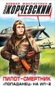 КОРЧЕВСКИЙ Ю. Пилот-смертник. Попаданец на Ил-2